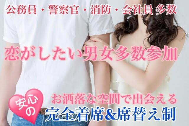第8回 【DUCCA開催】同世代恋活パーティーin仙台