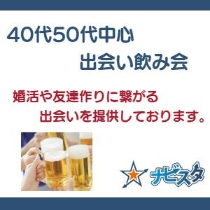 40代50代中心 松戸駅前出会い飲み会