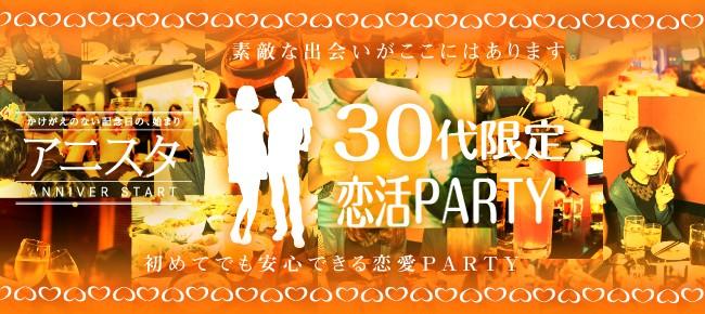 【30代限定企画】高身長・公務員・自衛隊歓迎♪恋活PARTY