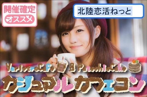 『20代限定』『恋活初心者オススメ』カジュアルカフェコン