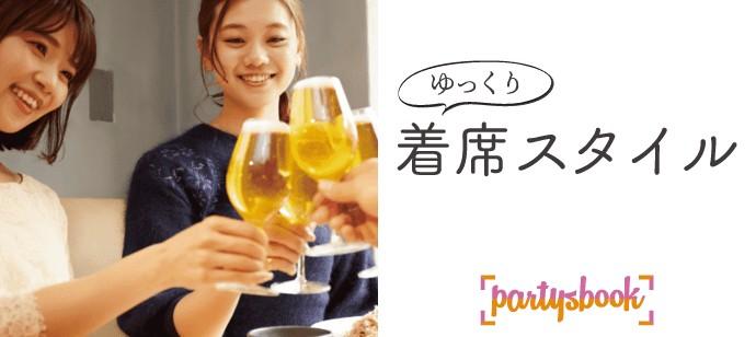 《六本木恋仲コン》厳選日本酒を堪能しよう