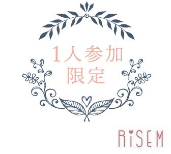 【新御茶ノ水】1人参加×40代中心