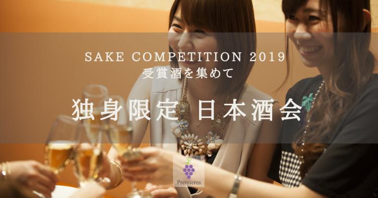 【表参道・南青山】プレミア 独身限定日本酒会