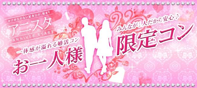 【お一人様企画】高身長・公務員・自衛隊歓迎♪恋活PARTY