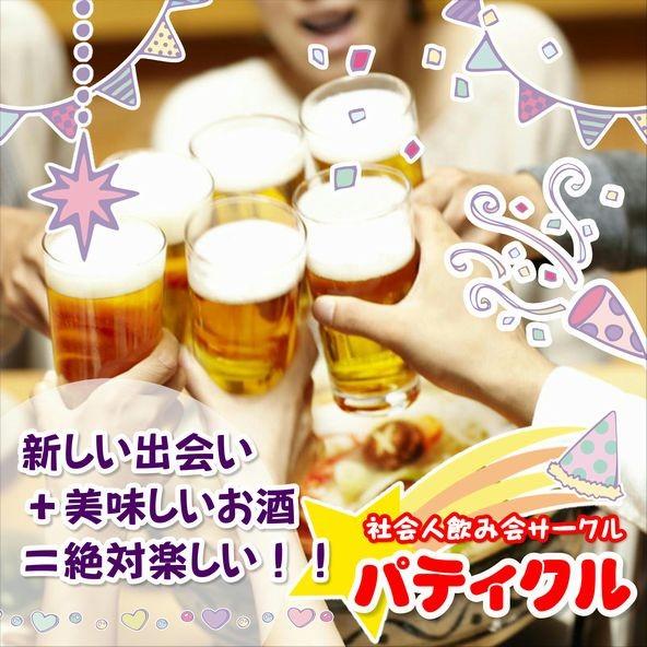 第2回 草津居酒屋個室合コンパーティー
