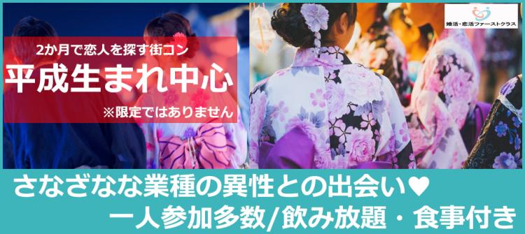 第66回 【平成生まれ中心】婚活、恋活パーティー@盛岡市