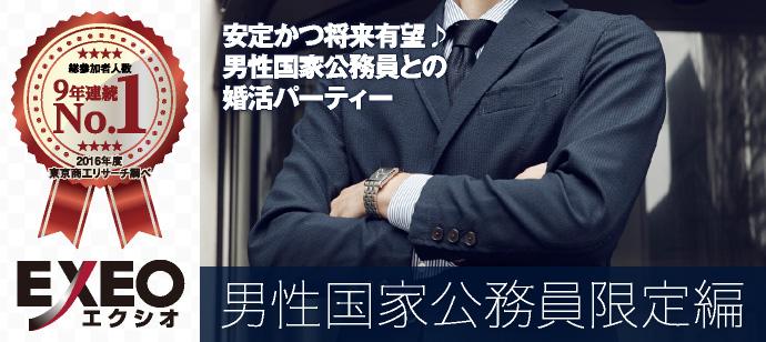 個室パーティー【夏休み 男性国家公務員限定編】