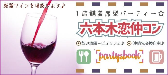 《六本木恋仲コン》厳選ワインを堪能しよう