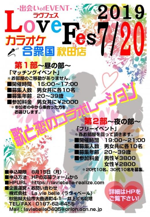 LOVEフェス2019 summer