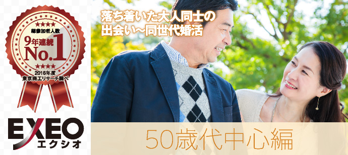 夏休み 50歳代中心編〜真剣な出会いの場≪大人婚活≫〜