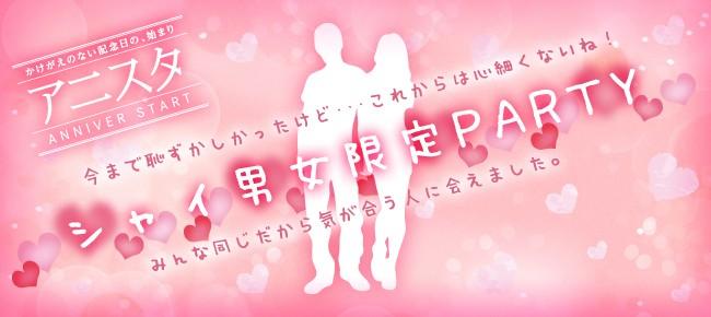 【人見知り企画】高身長・公務員・自衛隊歓迎♪恋活PARTY
