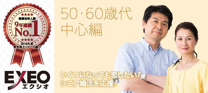 50・60歳代中心編〜大人の出逢い★〜
