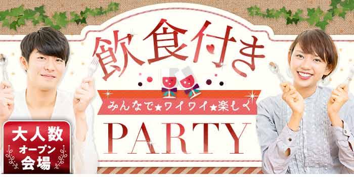 …社会人プレミアム恋愛祭~『今日から始まる本気の恋愛+α』