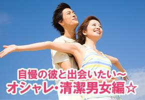 オシャレ・清潔男女編☆〜やっぱり見た目も大事にします!〜