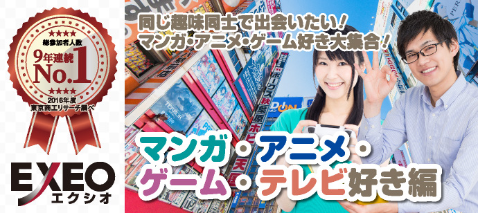 ★マンガ・アニメ・ゲーム・テレビ好き編★