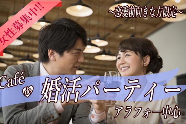 35歳からの婚活パーティー 恋愛を前向きにお考えの方限定 12月15日(日)13:00~