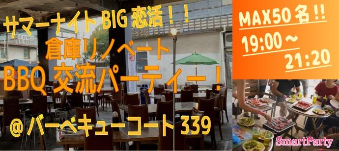 サマーナイトBIG恋活♪BBQパーティー
