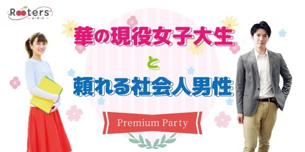 【女子大生VS頼れる社会人男性】パーティー