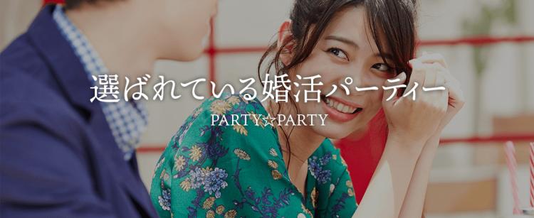トーク時間たっぷり【個室パーティー☆】若く見られる方限定