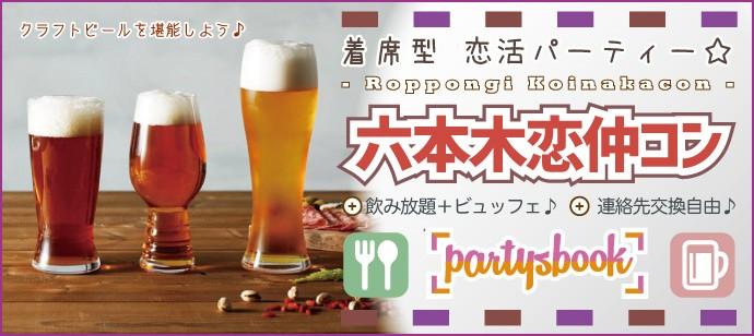 《六本木恋仲コン》クラフトビールを堪能しよう