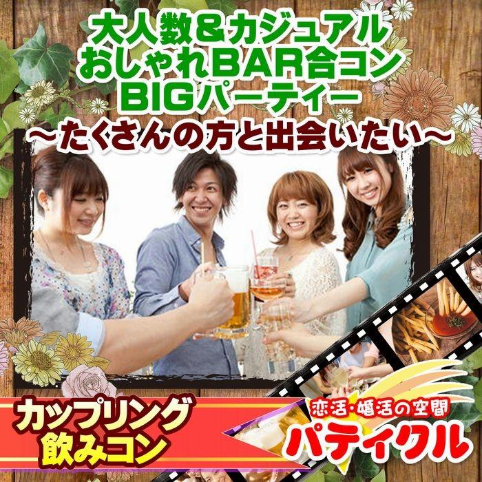 第1回 草津BIG合コンパーティー