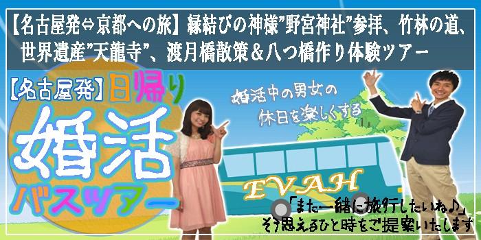 婚活バスツアー to 京都嵐山