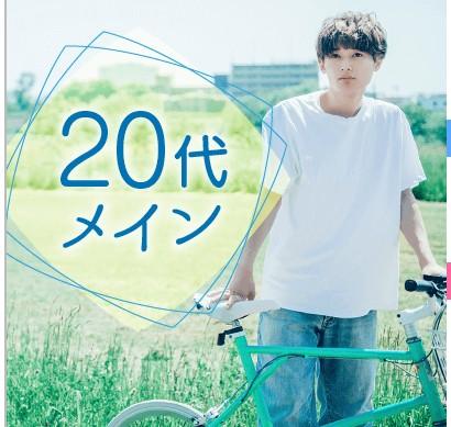 20代メイン☆PARTY