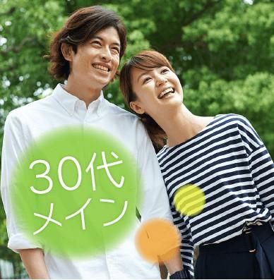30代メイン☆PARTY