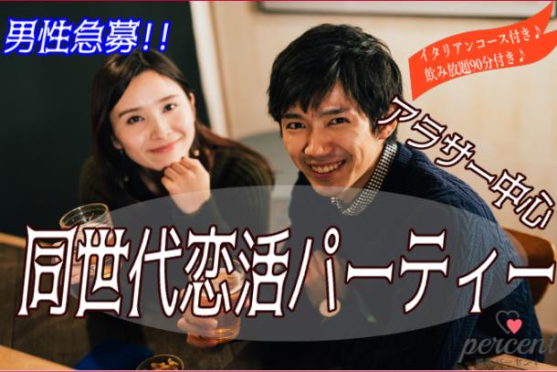 ♡アラサー中心同世代恋活パーティー♡ 11月23日(土)19:30~