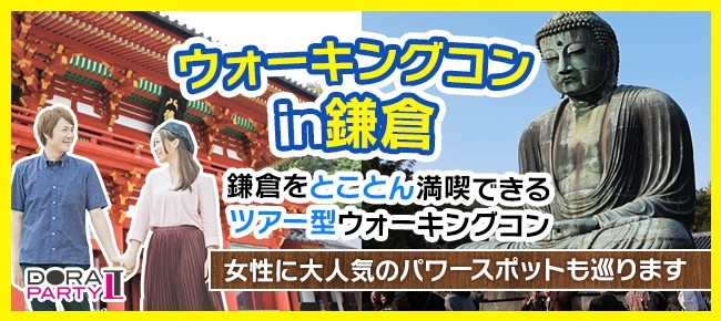 8/3 鎌倉お散歩コン
