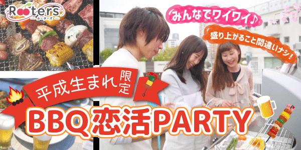 平成生まれ限定BBQ恋活パーティー♪
