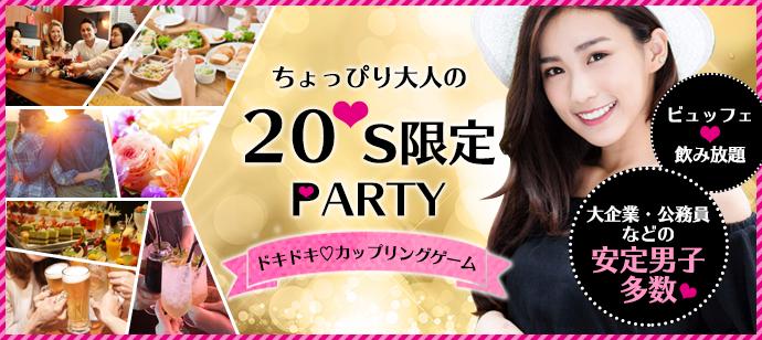 ☆名駅コン☆夜の貸し切りパーティー★男女20歳~29歳限定★