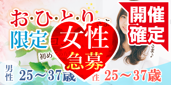 《アラサー街コン》おひとりさま限定コン@鳥取