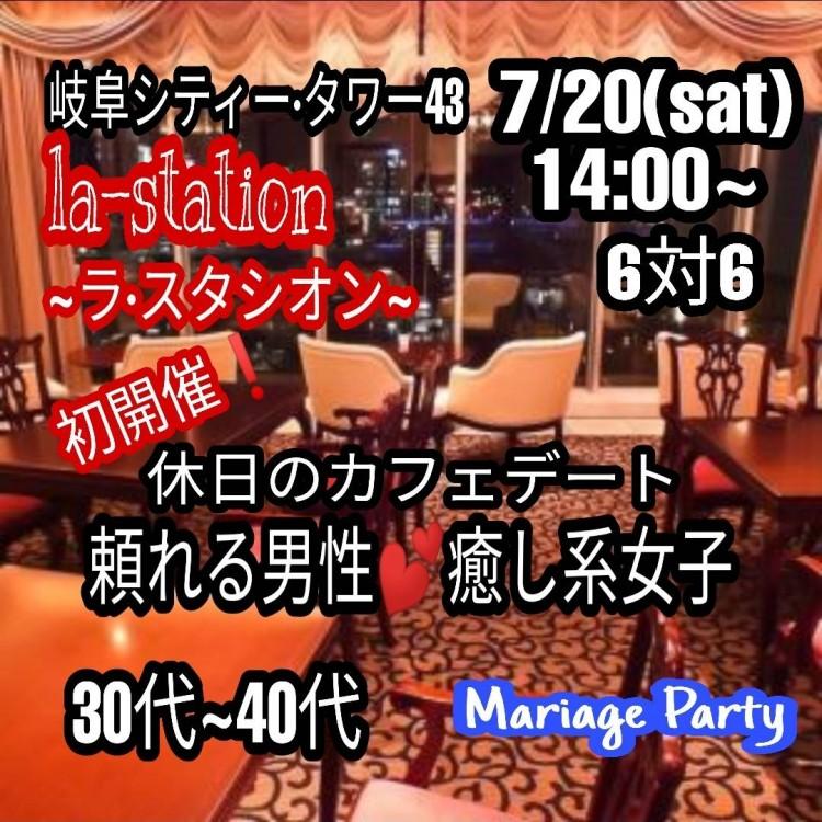 岐阜シティータワー43 4F 休日のカフェデート