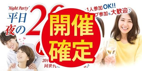 金曜開催!平日夜の20代限定コン@小倉