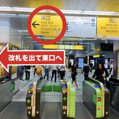 桜木町駅の改札を出たら東口へ。
