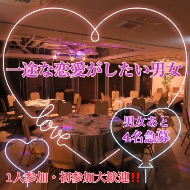 【DUCCA開催】一途な恋がしたい男女限定パーティー