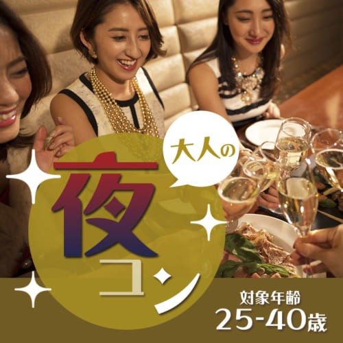 30代中心の大人の夜コンin金沢