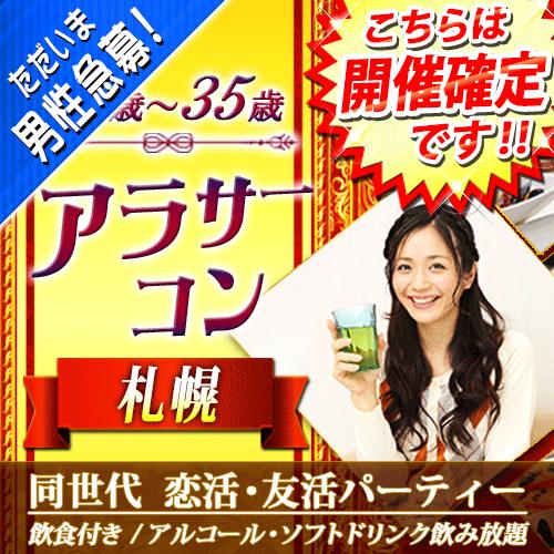 25歳から35歳 アラサーコンin札幌