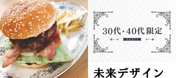 男性急募♡女性先行中!恋活♡30~49歳♡ハンバーガー好き♡少人数&アットホーム