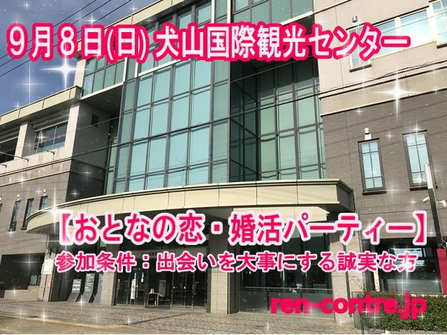 (尾張)犬山市 地元での出会い!【おとなの恋・婚活パーティー】