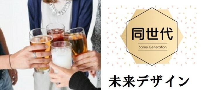 同世代♡80年代生♡ほろ酔い♡少人数&アットホーム