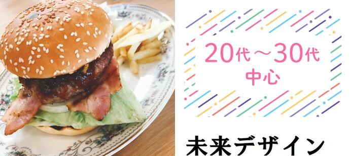 恋活♡20~35歳♡ハンバーガー好き♡少人数&アットホーム
