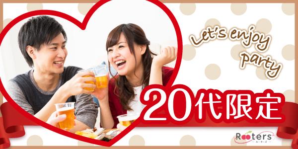 【THE 新宿20代限定恋活パーティー】