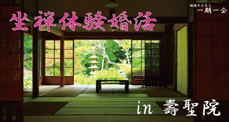 趣味コン|坐禅婚活 in 京都/壽聖院《同世代と素敵な出会い》