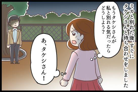 第44回 タケシさんと仲直りかお別れか?