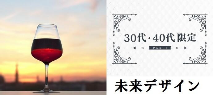 ワインPARTY♡30代40代♡少人数&アットホーム