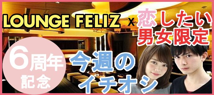 お洒落な札幌の会場にて開催【ぎゅ~~~っと年齢を絞った大人気企画 男性24~33歳&女性20~32歳】