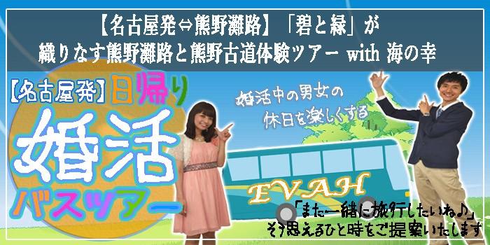 婚活バスツアー to 熊野