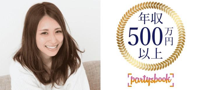 <六本木>カップリングパーティー☆《年収500万以上の男性編》